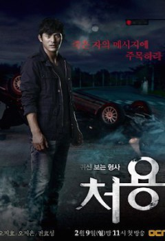 the ghost seeing detective Cheo Yong Vostfr Drama Coréen