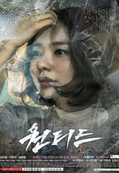 Wanted Episode 5 Vostfr