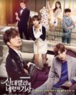 Cinderella and Four Knights Vostfr Drama Complet