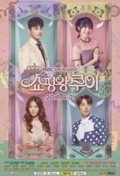 Shopping King Louie Episode 8 Vostfr