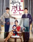 The Greatest Marriage Vostfr