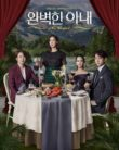 Ms. Perfect Episode 8 Vostfr