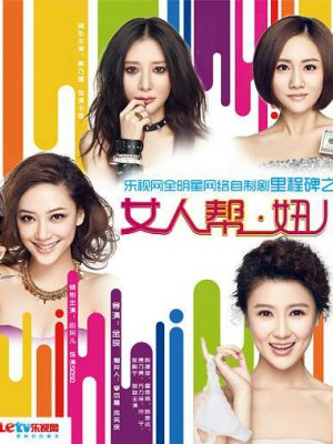 Sex In The City Vostfr Drama Chinois