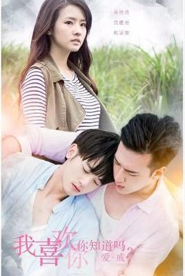 I Like you, Do you Know that Vostfr Drama Chinois