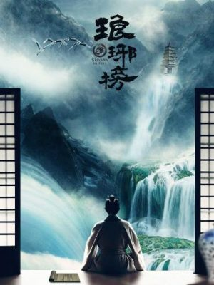 Nirvana In Fire Vostfr Drama Chinois 54/54