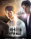 Circle Two Connected Worlds Episode 8 Vostfr