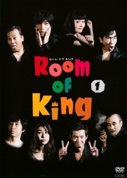 Room of King vostfr drama japonais 09/09