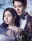 Black Knight: The Man Who Guards Me Episode 1 Vostfr