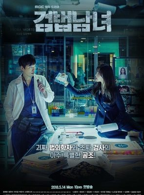 Investigation Couple Episode 3 Vostfr