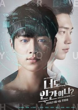 Are you human too Episode 13 et 14 Vostfr