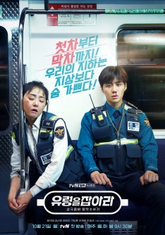 Catch The Ghost Episode 5 Vostfr