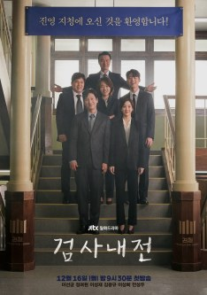 Diary of a Prosecutor Episode 14 Vostfr