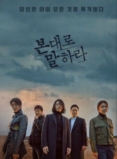 Tell Me What You Saw Episode 16 Finale Vostfr