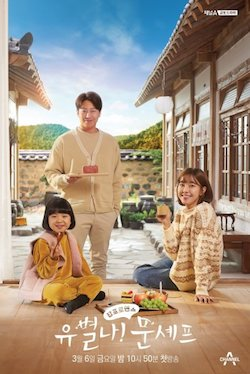 Eccentric Chef Moon Episode 16 Vostfr