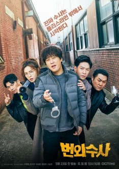 Team Bulldog: Off-duty Investigation Episode 3 Vostfr